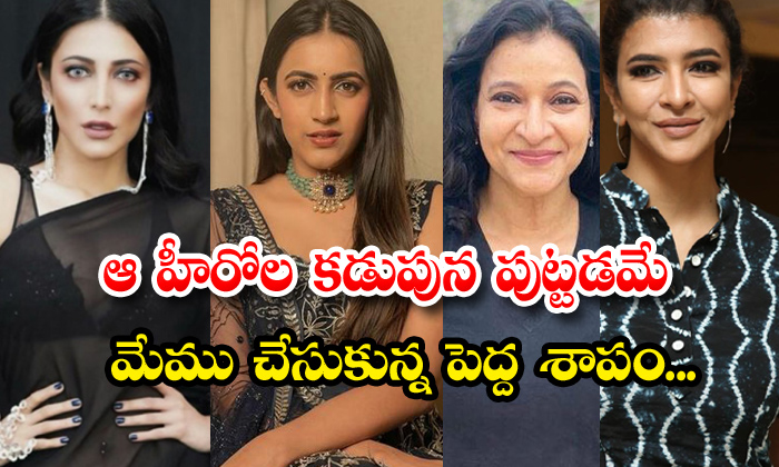 TeluguStop.com - Tollywood Heros Family Members Hidden Problems