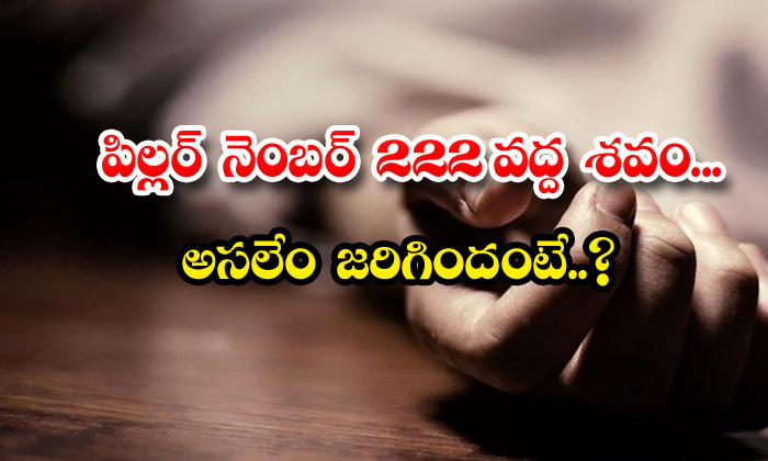 TeluguStop.com - Dead Body Found In Suitcase Rajendra Nagar
