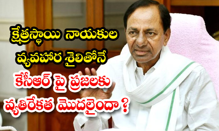 TeluguStop.com - Did Public Opposition To Kcr Start With The Business Style Of Field Level