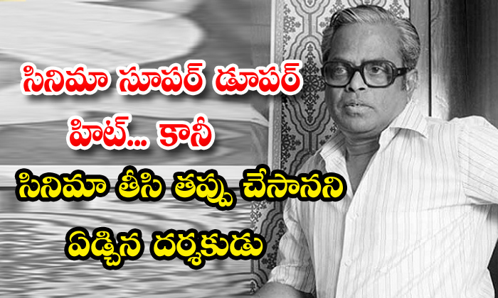 TeluguStop.com - Unknown Facts Maro Charitra Movie