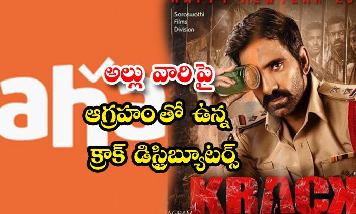 Raviteja Krack Movie Going To Streaming In Aha Ott-TeluguStop.com