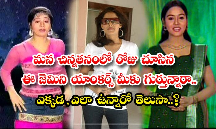 TeluguStop.com - Do You Remember These Childhood Gemini Tv Anchors