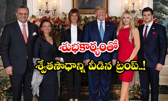 Donald Trump Daughter Tiffany Engagement White House-TeluguStop.com