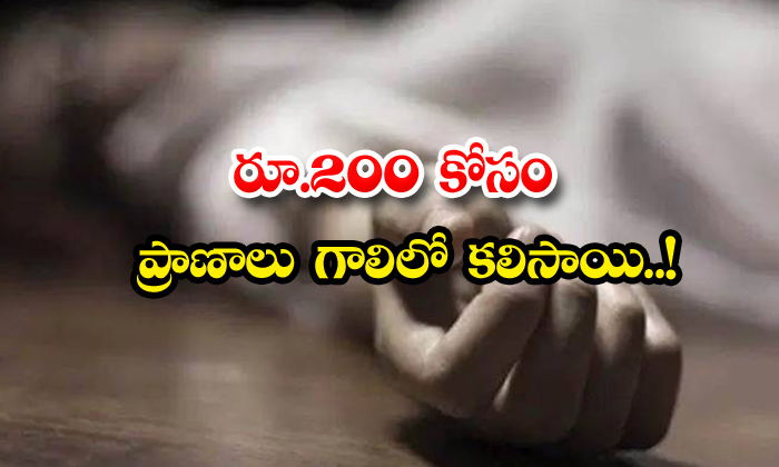 For Rs 200 An Electrician Lost His Life-TeluguStop.com