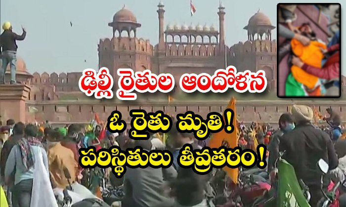 TeluguStop.com - Farmers Died In Delhi Protest At Red Fort