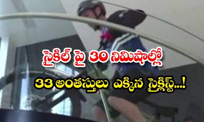 TeluguStop.com - Viral Video French Cyclist Aurelien Fontenoy Climbs 33floors In 30minutes
