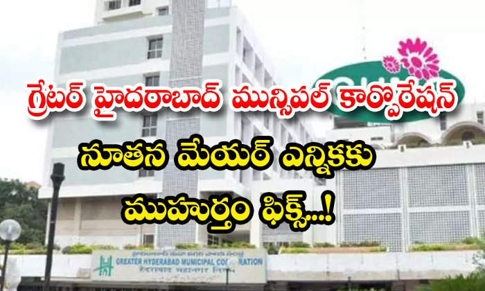 Notification Issued On Ghmc Mayor And Deputy Mayor Post-TeluguStop.com