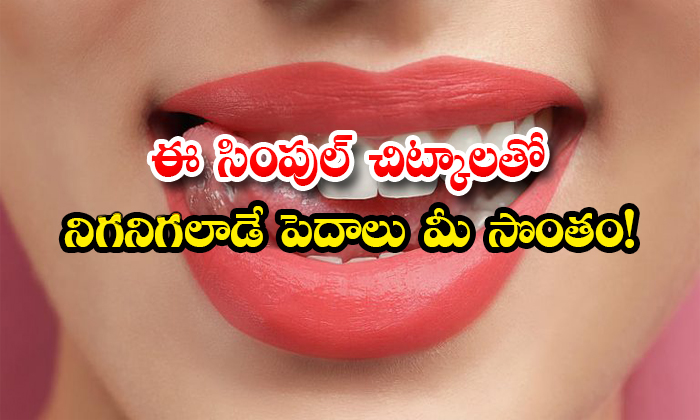 TeluguStop.com - Glossy Lips Are Yours With These Simple Tips