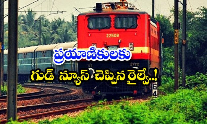 Indian Railways Good News To Passengers-TeluguStop.com