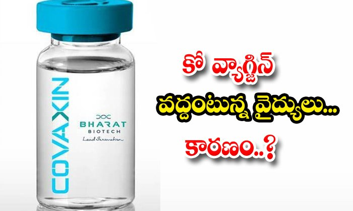 Health Workers Not Prefer To Get Covaxin-TeluguStop.com