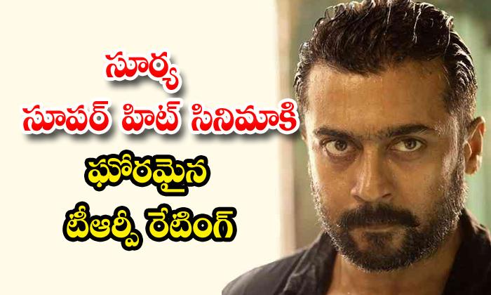 Surya New Movie Lowest Trp Rating-TeluguStop.com
