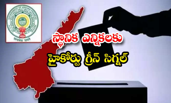 TeluguStop.com - High Court Permission On Local Body Elections In Ap