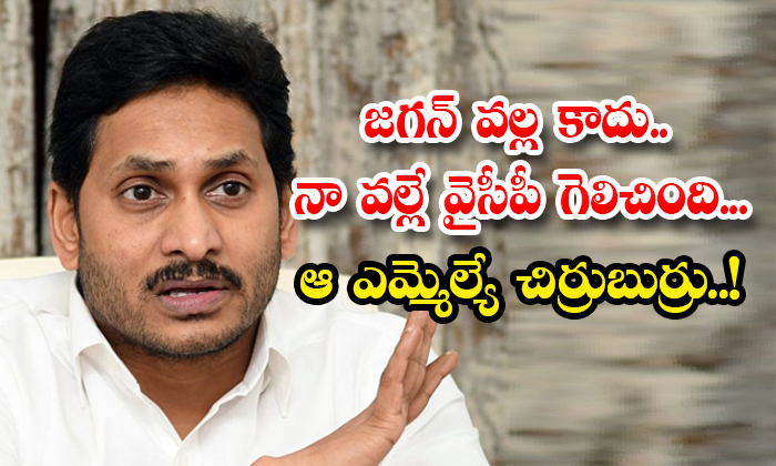 I Am The Reason For The Ycp Victory Ycp Mla-TeluguStop.com