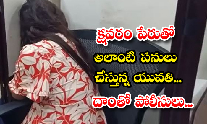 Illegible Activitys Going Behind Beauty Spa In Nellore-TeluguStop.com