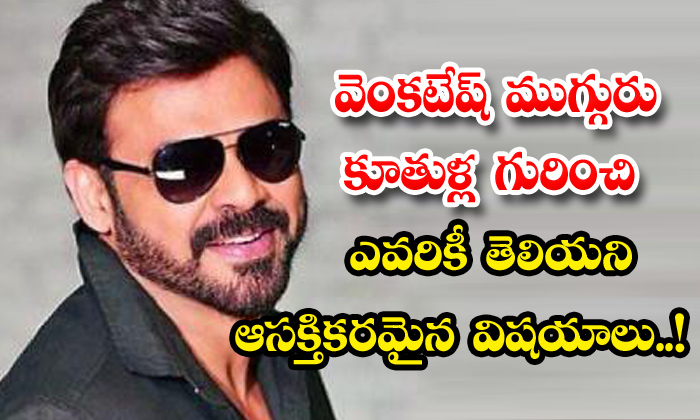 TeluguStop.com - Unknown Facts About Hero Venkatesh Daughters