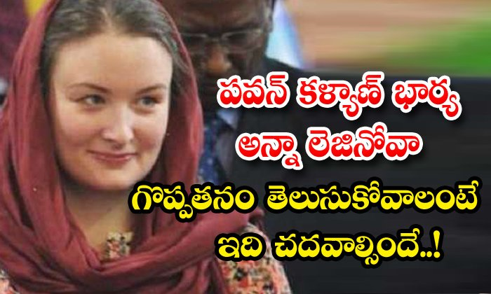 TeluguStop.com - Do You Know The Greatness Of Pawan Kalyan Third Wife Anna Lezhneva