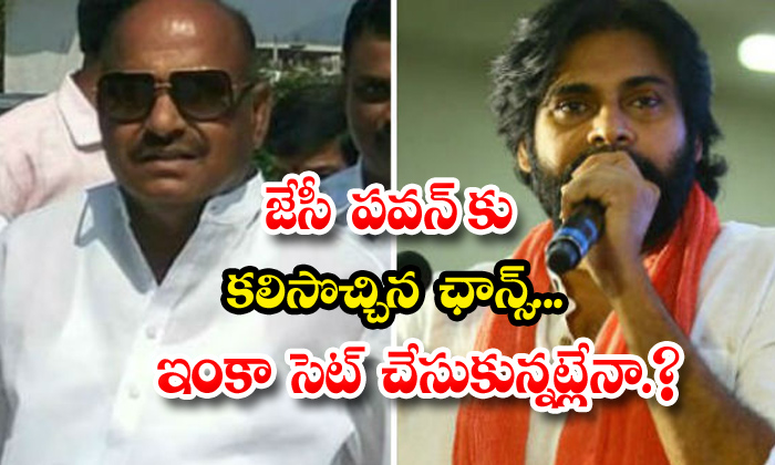 TeluguStop.com - Jc Family Pawan Kalyan Politics Ananthapuram Parliament