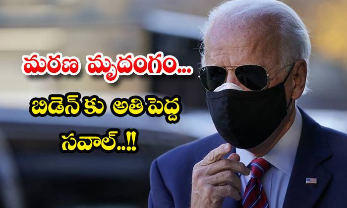 TeluguStop.com - America New President Joe Biden 100days Mask Challenge Covid Deaths