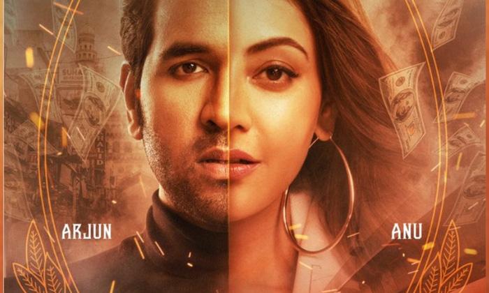 TeluguStop.com - Vishnu And Kajal Agarwal's Mosagallu' Gets A Release Date-Cinema/ShowBiz News-Telugu Tollywood Photo Image
