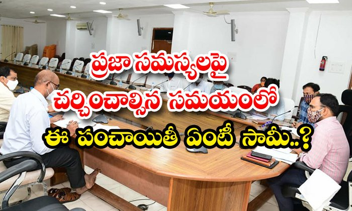 TeluguStop.com - Karimnagar Corporation Meeting Conflict