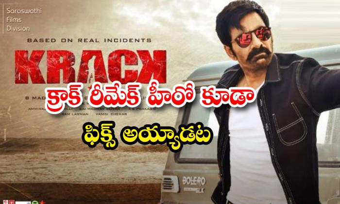 TeluguStop.com - Ajay Devagan Act In Krack Remake Movie