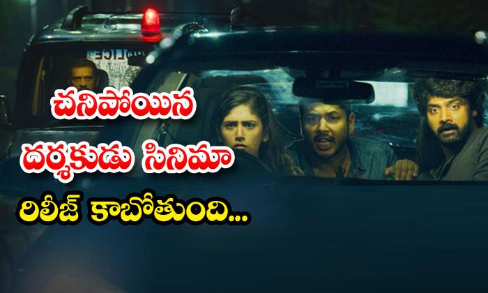 Late Director Praveen Varma Directorial Super Over Release On Aha-TeluguStop.com