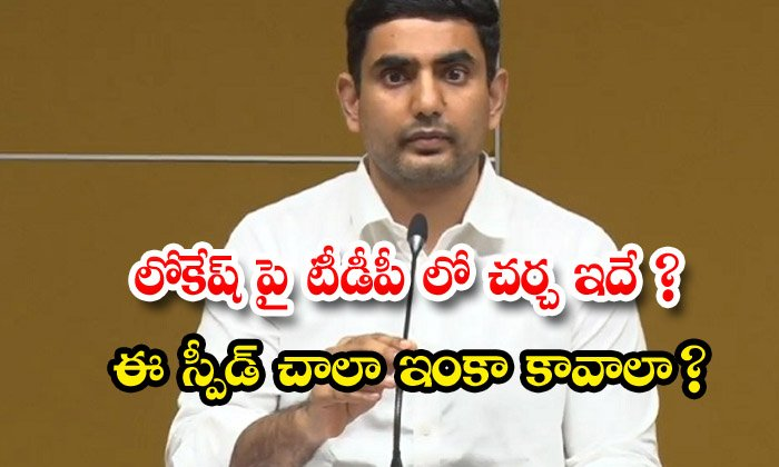 TeluguStop.com - Tdp Leaders Discution About Nara Lokesh Issue