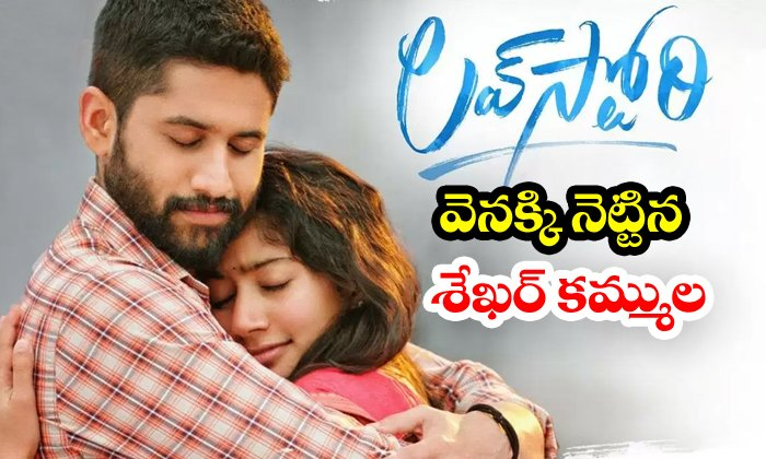 TeluguStop.com - Love Story Movie Release Pushed Back