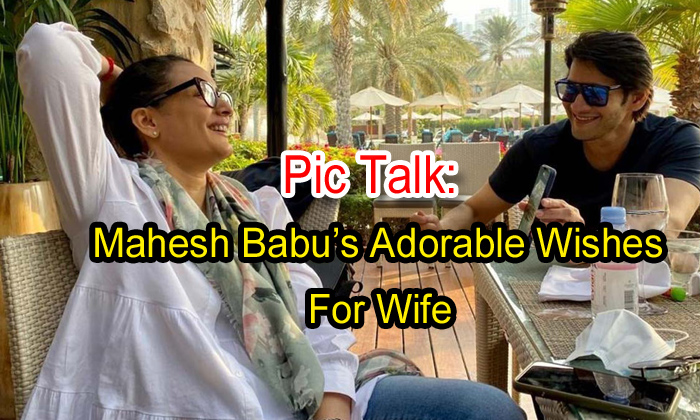 TeluguStop.com - Pic Talk: Mahesh Babu's Adorable Wishes For Wife
