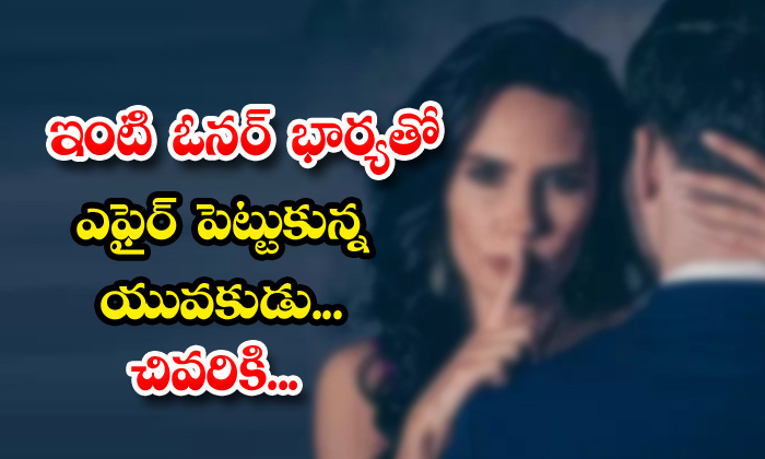 TeluguStop.com - Married Women Plan To Kill Her Husband For Extra Marital Affair