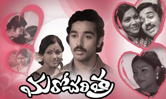 Telugu Jayapradha, K Bala Chandran, Kamal Haasan, Lovers Suicide, Maro Charitra Movie, Maro Charitra Movie 200days Function, Saritha, Unknown Facts About Maro Charitra Movie-Telugu Stop Exclusive Top Stories
