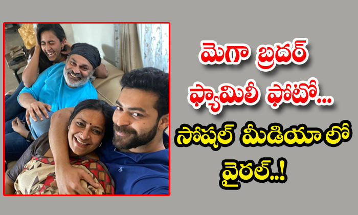 Mega Hero Varun Tej Family Selfie Photo Viral Social Media-TeluguStop.com