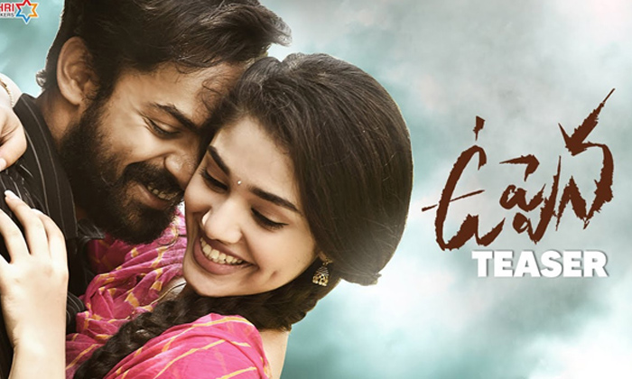 Uppena Trailer Talk: Romance With Fantastic Visuals-Latest News English-Telugu Tollywood Photo Image-TeluguStop.com