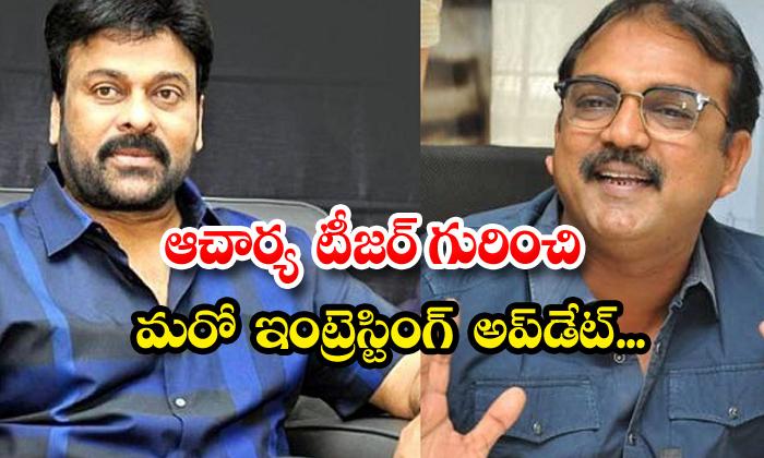 TeluguStop.com - Interesting Update Of Acharya Movie Teaser