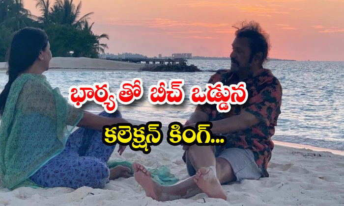 Mohan Babu Romantic Photo Viral On Social Media-TeluguStop.com