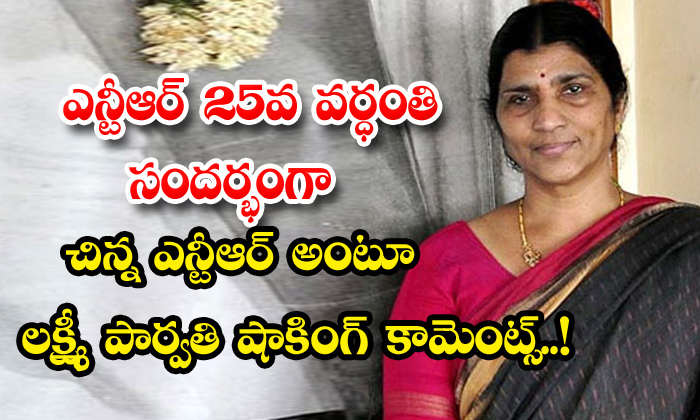 TeluguStop.com - Lakshmi Parvatis Shocking Comments On The Occasion Of Ntrs 25th Death Anniversary
