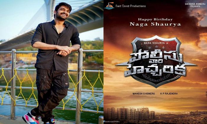 Naga Shaurya's 23rd Film Title Announced-Latest News English-Telugu Tollywood Photo Image-TeluguStop.com