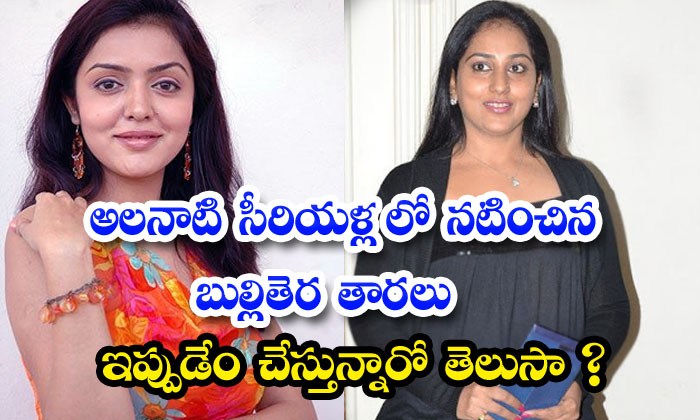 TeluguStop.com - Old Telugu Serial Actresses Then And Now