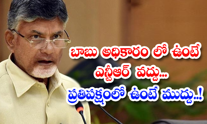 TeluguStop.com - Chandra Babu Ignores Ntr In Ruling