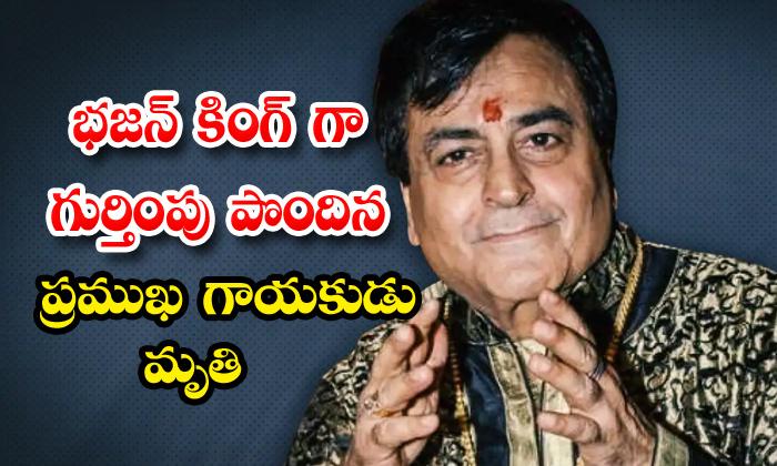 Singer Narendra Chanchal Passed Away-TeluguStop.com