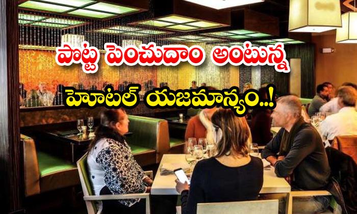 TeluguStop.com - Viral Potta Penchudaam Restaurant Social Media