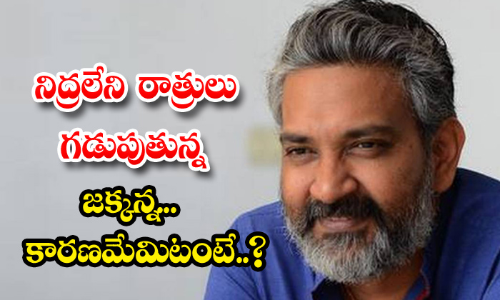 Director Rajamouli Having Restless Nights-TeluguStop.com