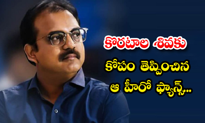 TeluguStop.com - Star Director Koratala Shiva Angry With Ram Charan Fans