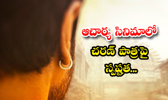 TeluguStop.com - Full Clarity Comes In Ramcharan Acharya Movie Character