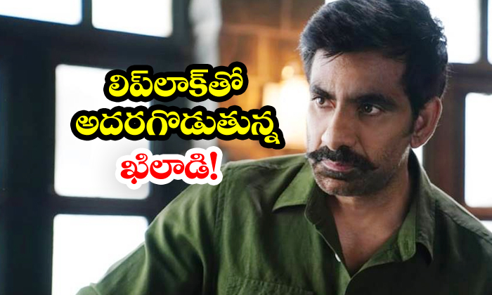 Raviteja Forced For Liplock In Khiladi-TeluguStop.com