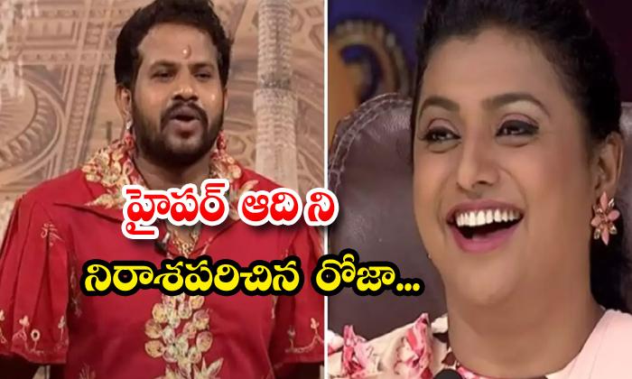 Ysrcp Mla Actress Roja Selvamni Became As Comedian In Jabardasth Skit-TeluguStop.com