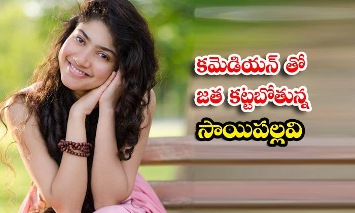 TeluguStop.com - Sai Pallavi Green Signal To Comedian Movie