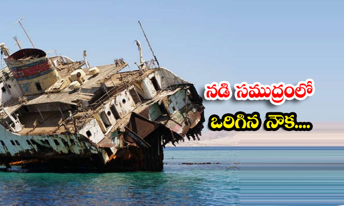 TeluguStop.com - Shipwrecked In The Middle Of The Sea Viral