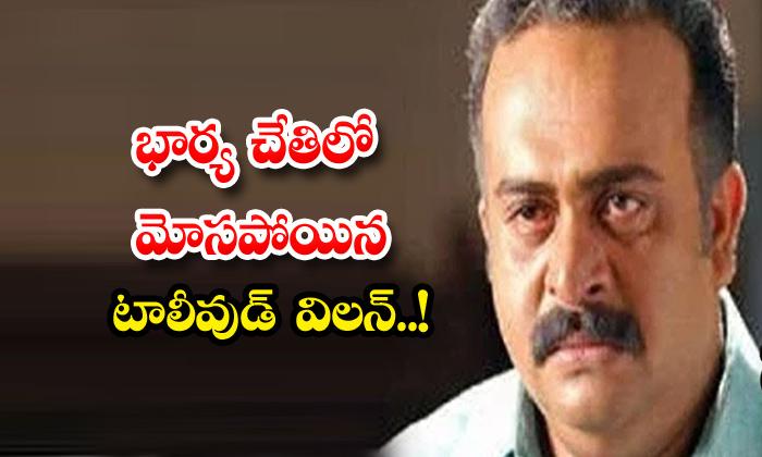 TeluguStop.com - Tollywood Vilain Sai Kumar Cheated By His Own Wife