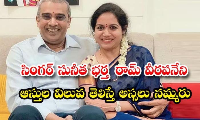 Singer Sunitha Husband Ram Properties Ans Assetes-TeluguStop.com
